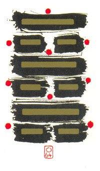 Yi-Jing tirage texte auféminin image Holitzka E64%20Avant%20l%27accomplissement