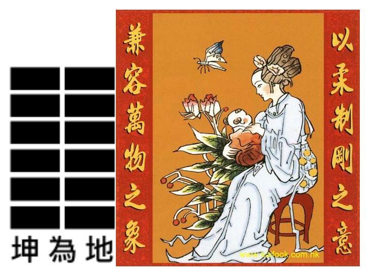 yi king hexagramme 02 K'ouen en image H2%20Kouen%20-%20Le%20r%C3%A9ceptif