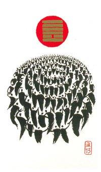 Yi-Jing tirage texte auféminin image Holitzka E13%20Communaut%C3%A9%20avec%20les%20hommes_Yi-King_tirage