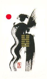 Yi-Jing tirage texte auféminin image Holitzka E54%20L'%C3%A9pous%C3%A9e