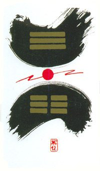 Yi-Jing tirage texte auféminin image Holitzka E12%20La%20stagnation%20(l'immobilit%C3%A9)_Yi-King_tirage