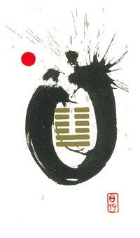 Yi-Jing tirage texte auféminin image Holitzka E19%20L%27approche