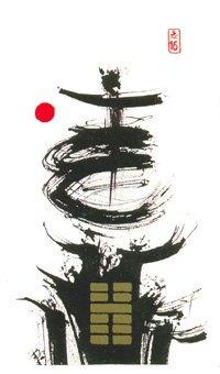 Yi-Jing tirage texte auféminin image Holitzka E16%20L%27enthousiasme