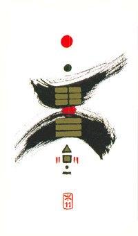 Yi-Jing tirage texte auféminin image Holitzka E11%20La%20paix_Yi-King_tirage