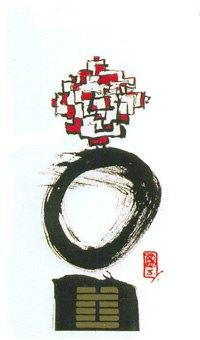 Yi-Jing tirage texte auféminin image Holitzka E3%20La%20difficult%C3%A9%20initiale_Yi-King_tirage
