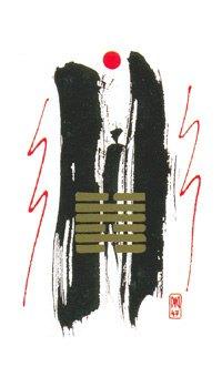 Yi-Jing tirage texte auféminin image Holitzka E47%20L'accablement%20(L'%C3%A9puisement)